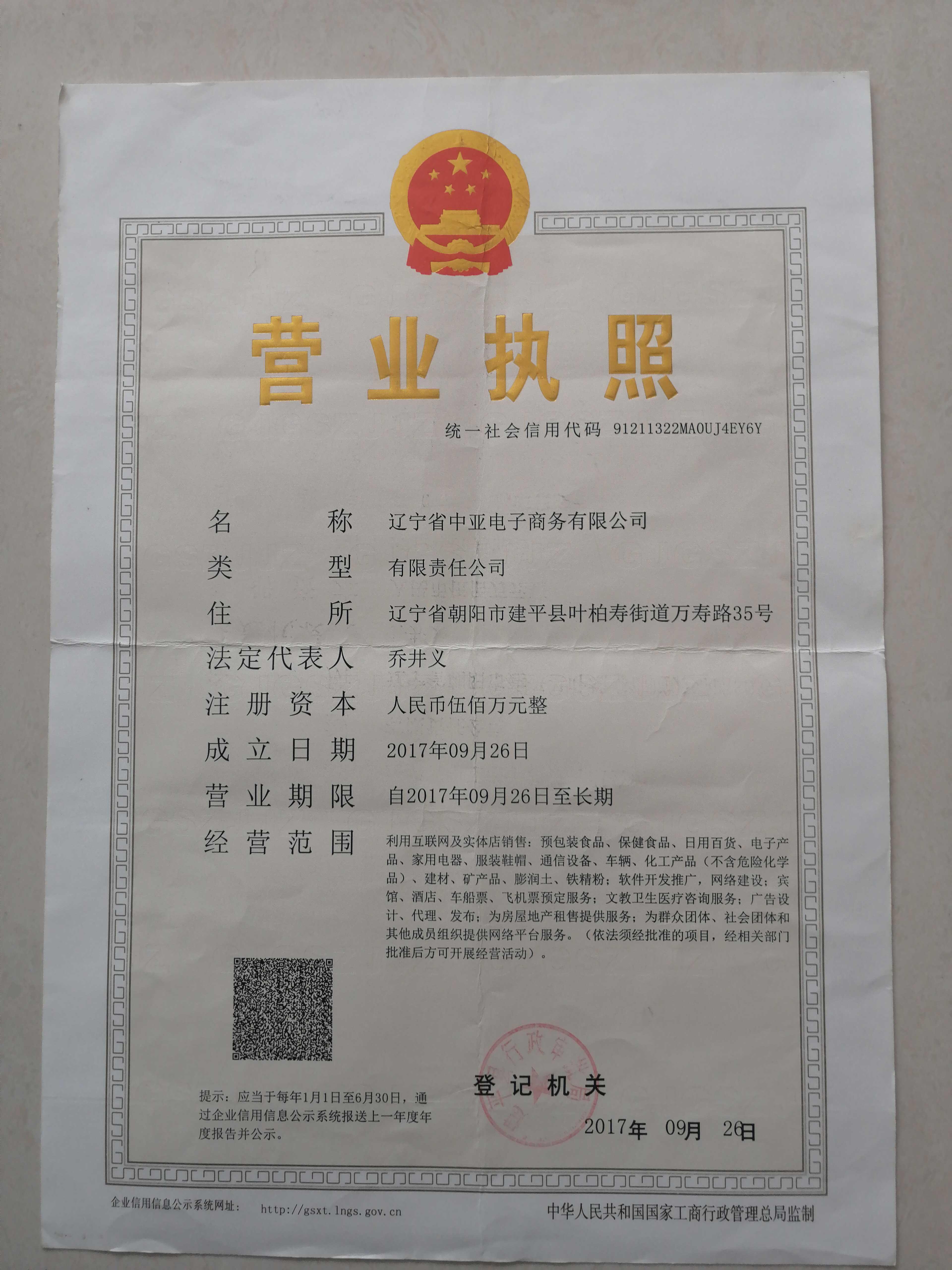 中亚商务执照1.jpg