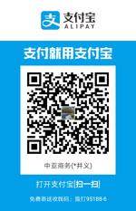 支付宝收款码(中亚商务).jpg