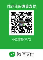 中亚收款微信二维码.jpg